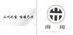"""第40248577号""""山川之宝 惟德乃兴""""商标驳"""