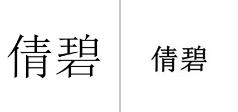 """第42186879号""""倩碧""""商标驳回复审决定书"""