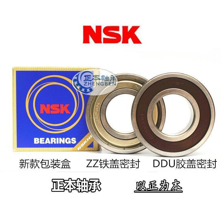 """第39887130号""""NSKLTD""""商标不"""