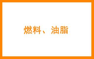 商标分类表4类 燃料、油脂