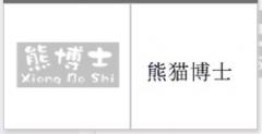 """熊博士Xiong Bo Shi""商标驳回复审"